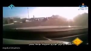 تعقیب گریز جنون آمیز سارق پرادو در تهران