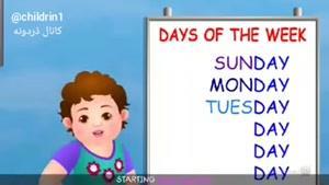 اموزش روزهای هفته به زبان انگلیسی