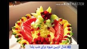 ۴۰ مدل جدید تزیین میوه برای شب یلدا
