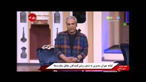کنایه مهران مدیری به کسانی که میرن جلو سفارت ها شمع روشن میکنند