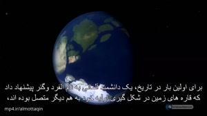 اعجاز قرآن - حرکت کوهستان
