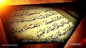 اعجاز قرآن - خانه عنکبوت
