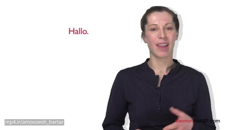 آموزش زبان آلمانی در ۳ دقیقه