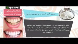 راهکارهای خانگی سفید کردن دندان