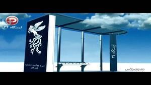 حاتمی کیا با بادیگارد اش جوایز جشنواره را درو می کند؟!