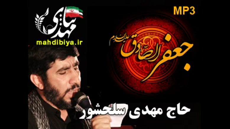 مدح خوانی حاج مهدی سلحشور- 1
