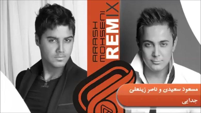 آهنگ جدایی از ناصر زینعلی و مسعود سعیدی