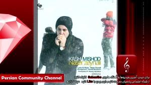 آهنگ کاش میشد از ناصر زینعلی
