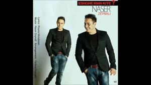 آهنگ عشق من کیه از ناصر زینعلی