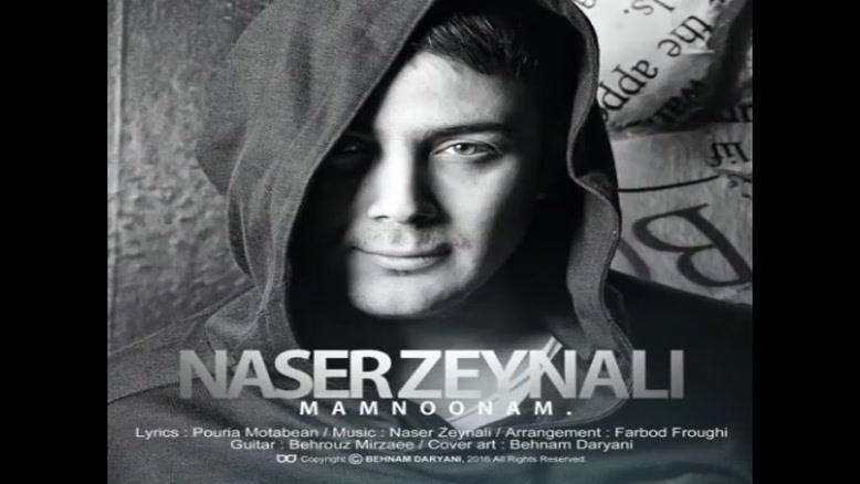 آهنگ ممنونم از ناصر زینعلی