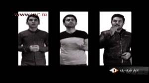 دابسمشهای انقلابی خبرنگاران باشگاه خبرنگاران جوان