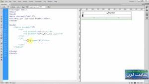 اموزش جامع طراحی وب سایت با HTML – جلسه سوم