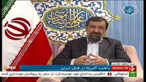 تیتر امشب - راهبرد آمریکا در قبال ایران