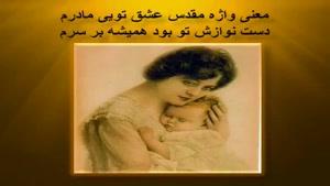 به مناسبت گرامی داشت روز مادر. Happy Mother&#۱۴۶s Day