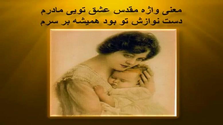 به مناسبت گرامی داشت روز مادر. Happy Mother's Day