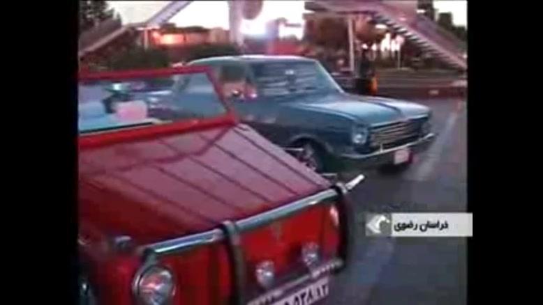 نمایشگاه خودروهای کلاسیک در مشهد