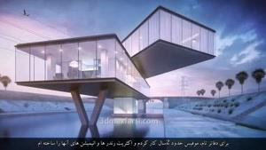آموزش مایا - رندر معماری