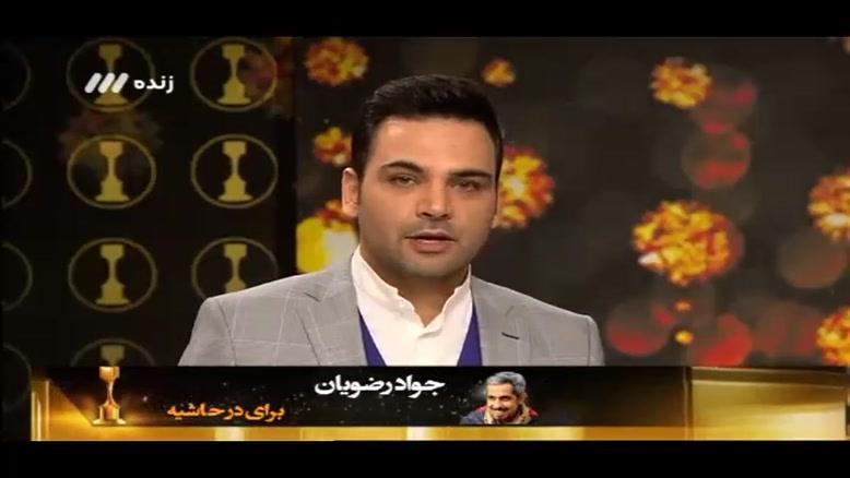 برنامه سه ستاره : مصاحبه با جواد عزتی