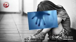 پدر شیطان صفت به دختر 5 سالهاش هم رحم نکرد