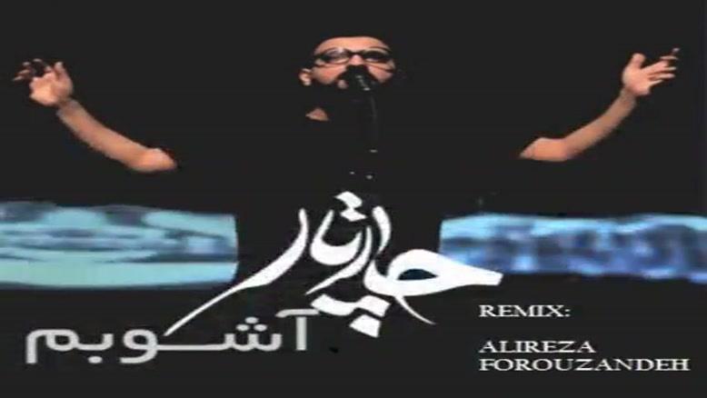 آهنگ بی کلام چارتار به نام آشوبم (تنظیم: علیرضا فروزنده)