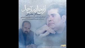 آهنگ از این حال به آن حال از سالار عقیلی