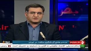 نبض - بررسی وضع گردشگری سلامت در ایران