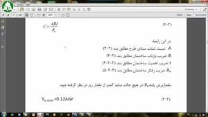 آموزش مهندسی عمران قسمت ۲