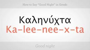 آموزش زبان یونانی به انگلیسی