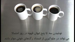 آیا قهوه برای سلامتی مفید است ؟