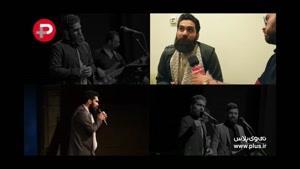 ویدیویی از کنسرت باشکوه علی زندوکیلی با حضور فاطمه معتمدآریا،احمدرضاعابدزاده
