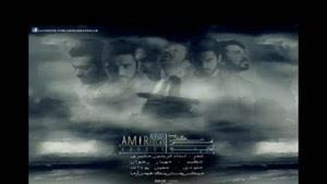 آهنگ کابوس از امیر عباس گلاب