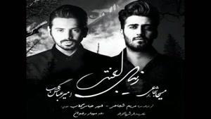 آهنگ زیبای لعنتی از امیر عباس گلاب و مسیحا شجاعی