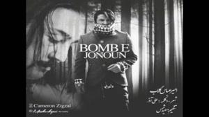 آهنگ بمب جنون از امیر عباس گلاب و علیرضا آذر