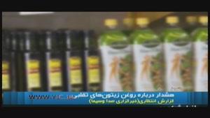 هشدار؛پخش روغن زیتونهای سرطان زا در سوپرمارکتها!