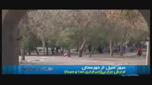 آفتابی شدن خسارت ها در خوزستان پس از عبور سیل بی سابقه