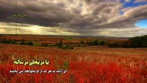 دعای ماه رجب :: یا من أرجوه لكل خیر