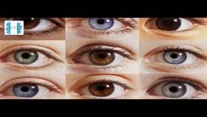 ارتباط رنگ چشم با سلامت و روحیات افراد (قسمت اول)