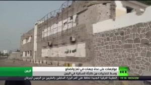 فیلم/تداوم درگیریها در «تعز» و «الضالع» یمن