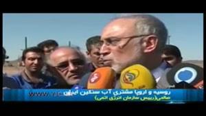 نیاز اروپا به آب سنگین ایران