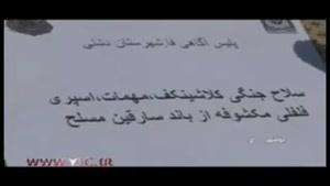 دستگیری سارقان مسلح طلافروشی