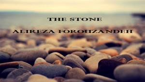 بیت ترنس به نام The Stone (تنظیم: علیرضا فروزنده)