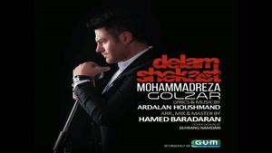 آهنگ دلم شکست از محمدرضا گلزار