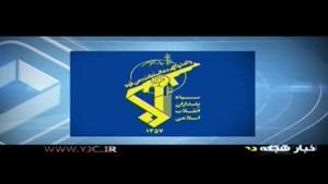 هکر ایرانی توسط سپاه پاسداران دستگیر شد
