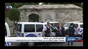 فیلم/انفجار تروریستی در «استانبول» ترکیه
