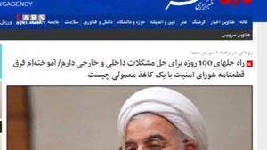 / آقای روحانی! وعده ارائه گزارش حقوقهای نجومی، وعده ۱۰۰ روزه نشود!/ اقدام انقلابی چاره حل معضل