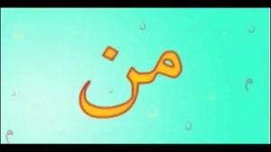 آموزش کلمات ساده فارسی به کودکان