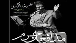 آهنگ مدافعان حرم از علیرضا افتخاری