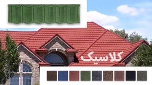 شرکت کینگستون تولید کننده تایل سنگریزه ای-سقف های ویلایی-سقف های شیبدار-شینگل-سقف شیروانی