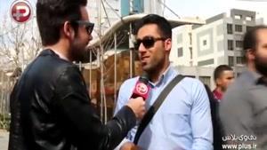 سوتی های خنده دار دختر و پسرهای تهرانی