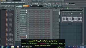 آهنگسازی به سبک موزیک ایرانی با نرم افزار FL Studio